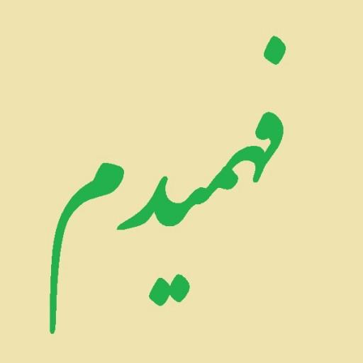 فهمیدم Fahmidam
